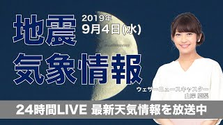 【LIVE】 最新地震・気象情報 ウェザーニュースLiVE 2019年9月4日(水)