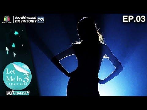 LET ME IN THAILAND SEASON 3 BIG CHANGE   EP.03   28 พ.ย. 60 Full HD