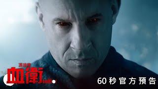 《血衛》1分鐘國際版預告#2 馮迪索化身超狂英雄 2020.2月底上映