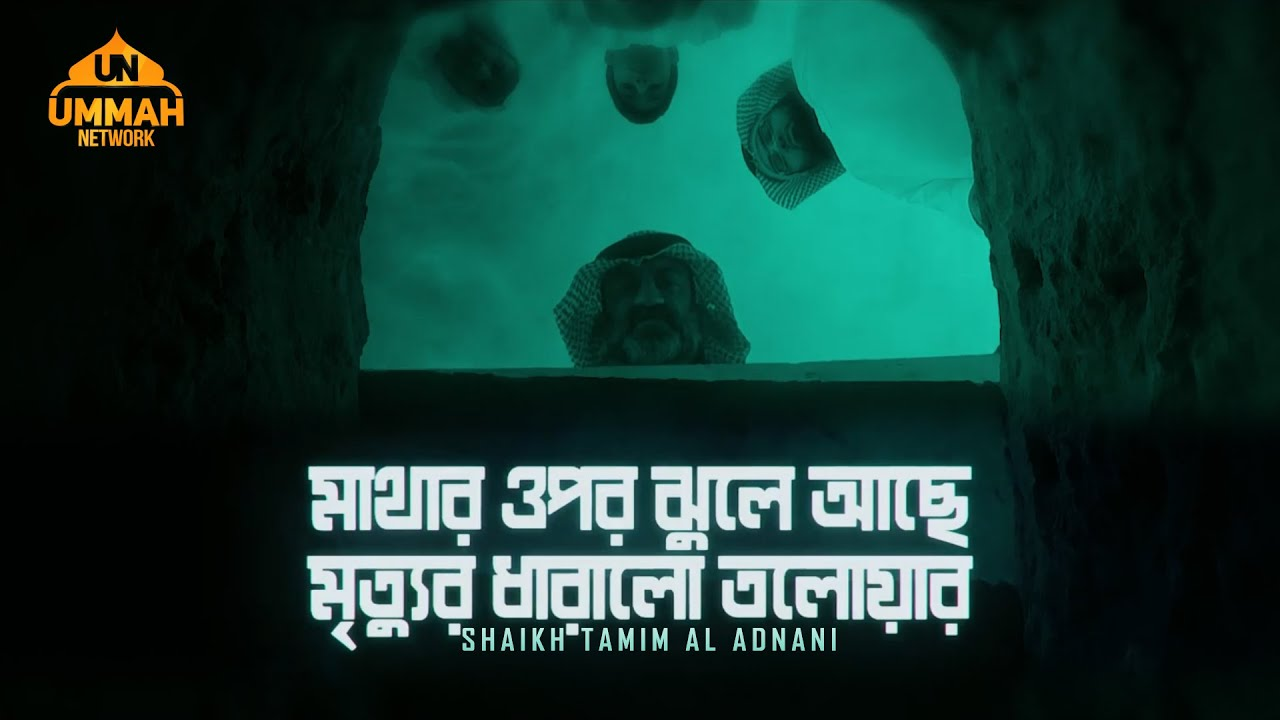 UMMAH NETWORK || মাথার ওপর ঝুলে আছে মৃত্যুর ধারালো তলোয়ার || Powerful Reminder|| Shaikh Tamim Al Adnani