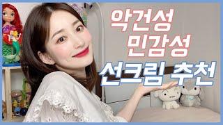개복치피부가 정착한 민감피부추천 선크림(feat.피부염…