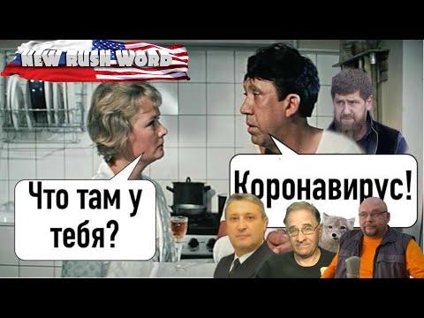 Два полковника и лейтенант-пиджак. О событиях в России и мире (выпуск 31, 29.3.2020)