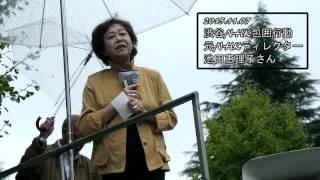 2015.11.07 元NHKディレクター 池田恵理子さんは、NHK籾井勝人をヤメロ...