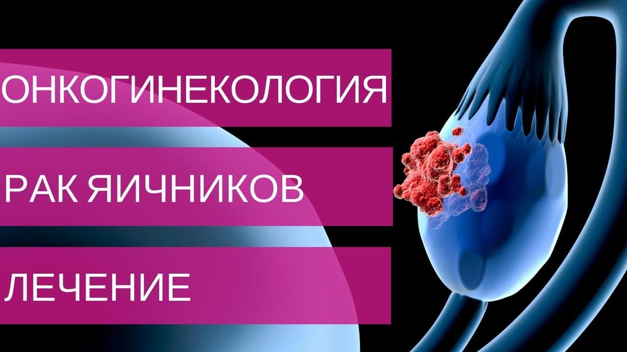 геморрой лечение рак