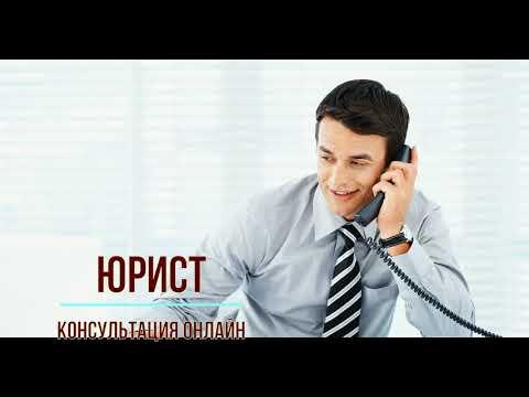 Юрист консультация онлайн