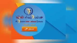 اعلان افتتاح مدارس البسام العالمية بالدمام 1  Bassam International School Ad