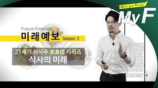 식사의 미래 [미래예보 Season 3] #미래채널 #마이에프 #myf #미래캐스터 #황준원