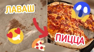 """""""ПИЦЦА ИЗ ЛАВАША"""" Как приготовить пиццу? Быстро и легко, домашний рецепт [кулинария](еда)"""