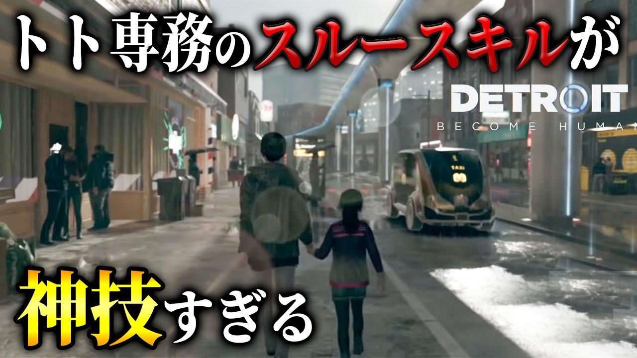 【生配信】トト専務がPS4用ソフト『Detroit: Become Human』に挑戦
