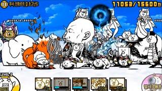 [모바일게임] 냥코대전쟁 - 각성한 무사의 습격 (무사 진화로의 길 초상급, 무사 진화로의 길 초고난도)