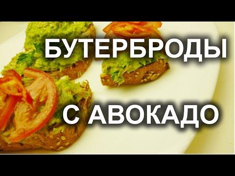 Ответы@: Авокадо фрукт или овощ?