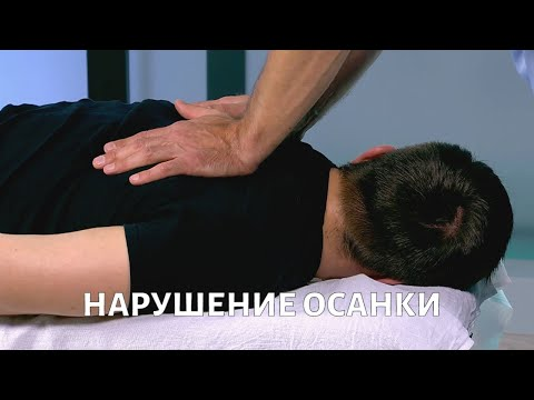 Доктор ОРОС. Нарушение осанки. Боль в спине