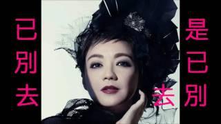 逝去的諾言- 陳慧嫻 (粵語) (娛己娛人卡拉OK) - 特大字幕 MV NO:15