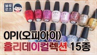 [리뷰] OPI(오피아이) 홀리데이컬렉션 15종 발색 …