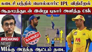 Csk vs Mi Last Over, Mi they Breaks IPL Rules, Dhoni he Complaint to BCCI, Next what happens   2021