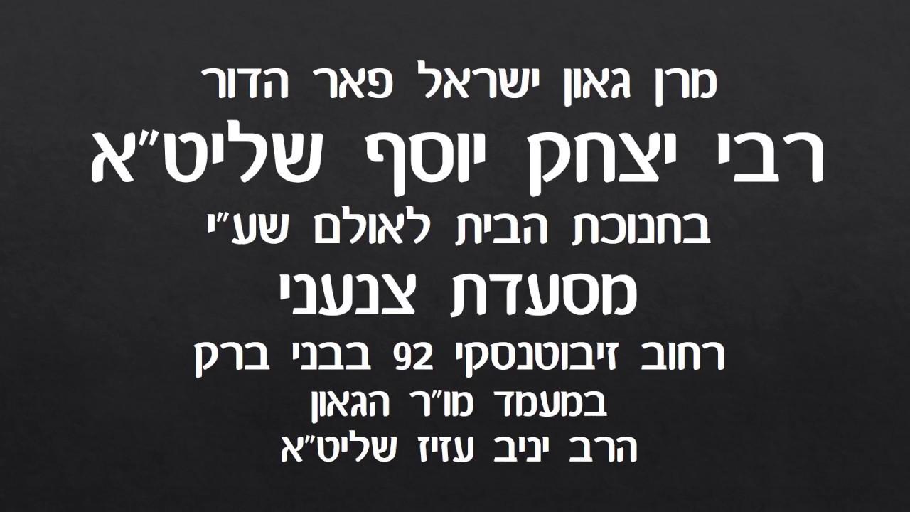 """מרן רבי יצחק יוסף בחנוכת אולם חדש ע""""י מסעדת """"צנעני"""""""