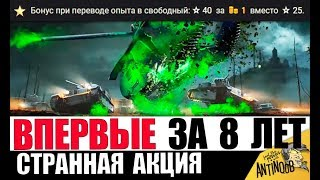 ХАЛЯВА НА ХЭЛЛОУИН И УНИКАЛЬНАЯ АКЦИЯ в World of Tanks!