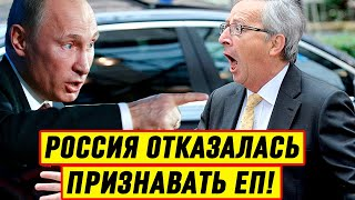Новости 8 Мая! Россия отказалась признавать Европарламент как структуру
