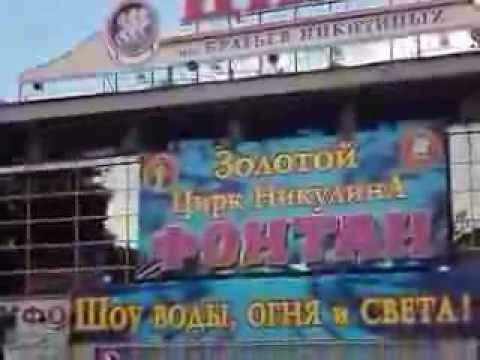 Саратов   цирк, крытый рынок,