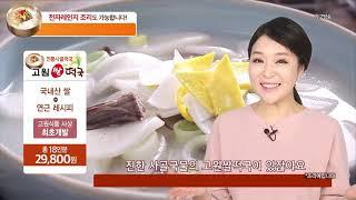 고원쌀떡국 18인분 연…