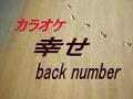 【生音本格カラオケ】幸せ(ガイドメロディーなし) back number