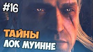 Witcher 2 прохождение на русском - Часть 16