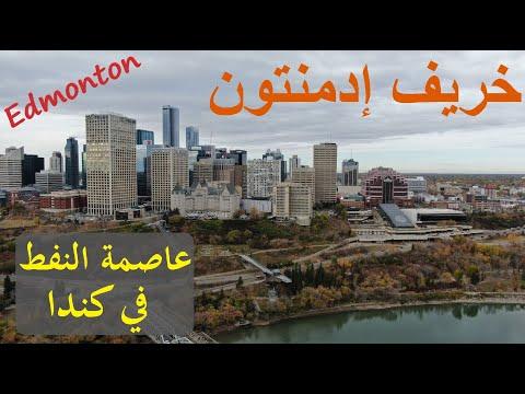 تعرف على ادمنتون، كلفة المعيشة وأهم المعالم   Edmonton