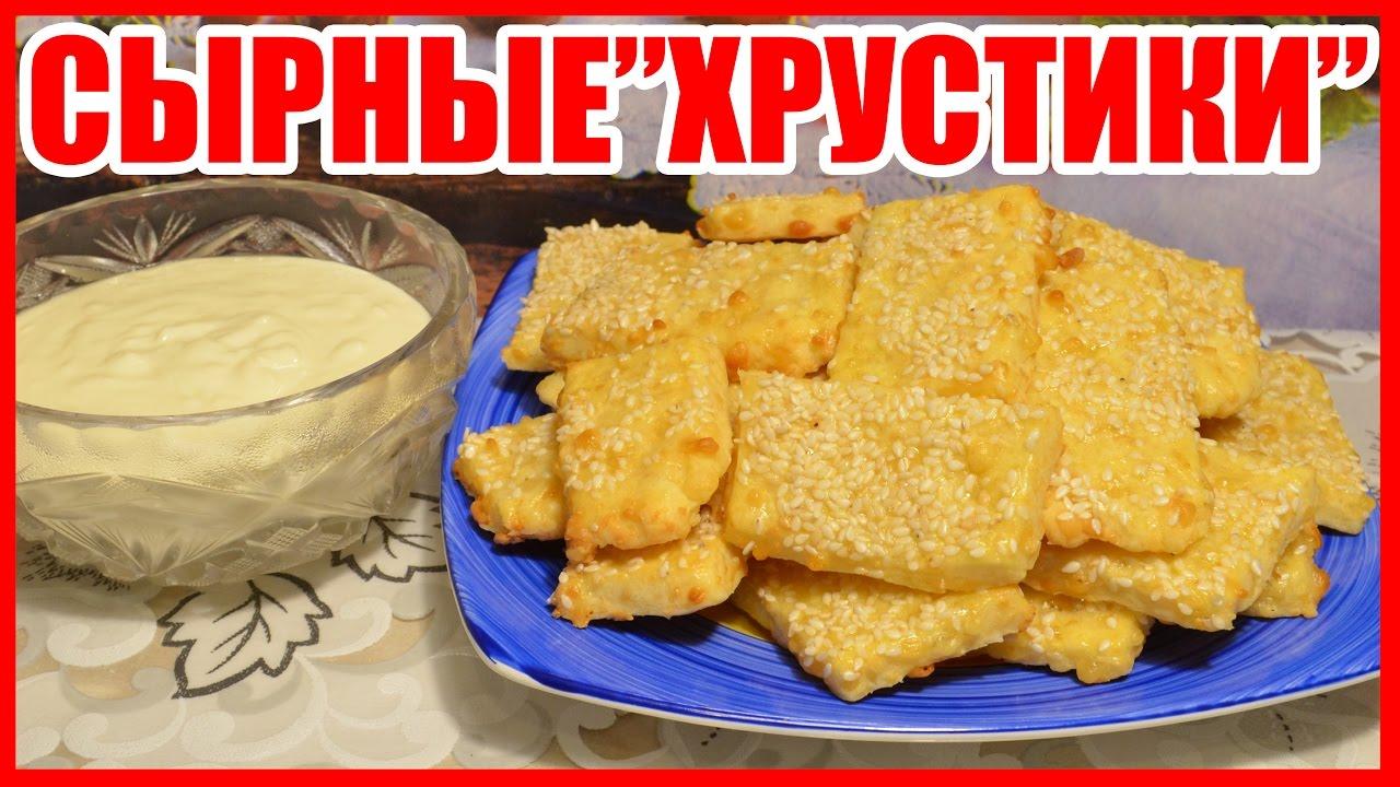рецепт сырные погачи