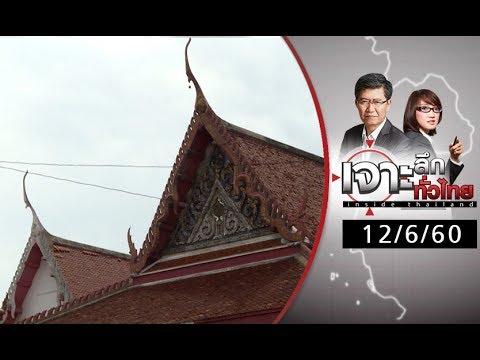 เจาะลึกทั่วไทย 12/6/60 : แฉ! เงินทอน 12 วัด 6 จังหวัด วัดพนัญเชิงหนักสุด ?