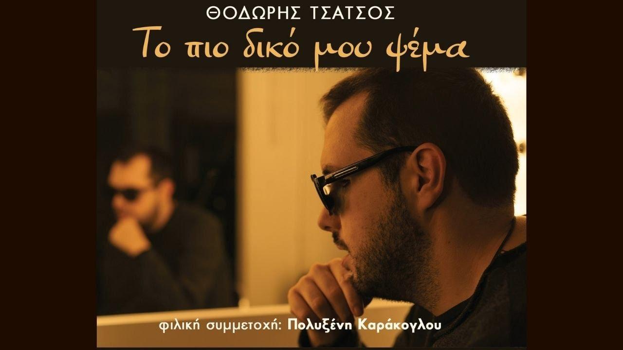 Θοδωρής Τσάτσος - Απόψε   Thodoris Tsatsos - Apopse (Official Lyric Video)