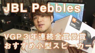 JBL Pebbles スピーカー http://amzn.to/2eg25Ud 今回はオーディオ・ビ...