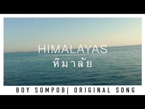 บอย สมภพ - หิมาลัย[Himalayas] -OST.The School โรงเรียนป่วน ก๊วนนักเรียนแสบ (OFFICIAL LYRIC VIDEO)