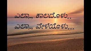 Video ಎಲ್ಲ ಕಾಲದೊಳು ಎಲ್ಲ ವೇಳೆಯೋಳು - Christian Devotional Song - Kannada download MP3, 3GP, MP4, WEBM, AVI, FLV April 2018