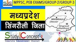 Madhya Pradesh GK - Singrauli District ( सिंगरौली जिला ) in Hindi