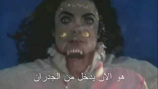 مايكل جاكسون It Is Scary مترجم
