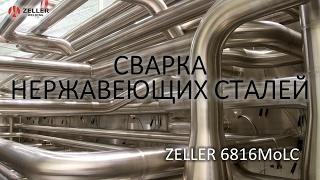 ZELLER 6816 MoLC Сварка нержавеющей стали(Электрод ZELLER 6816 MoLC применяется для сварки и наплавки идентичных, низкоуглеродистых, аустенитных CrNiMo сталей..., 2015-07-28T08:47:13.000Z)