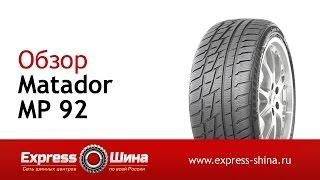 Видеообзор зимней шины Matador MP 92 от Express-Шины