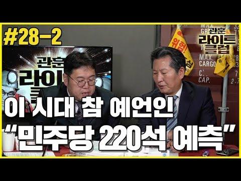 """관훈라이트 #28-2 이 시대 참 예언인...""""민주당 220석 예측"""""""