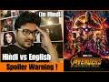 Avengers: Infinity War - Hindi vs English Review   Comparison