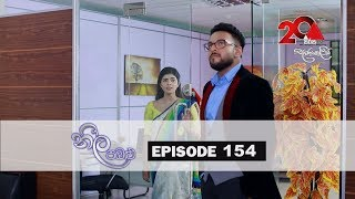 Neela Pabalu | Episode 154 | 12th December 2018 | Sirasa TV Thumbnail