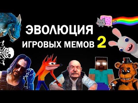 Эволюция Игровых Мемов 2   1980-2019   Подборка угарных моментов из игр   Лучшие приколы