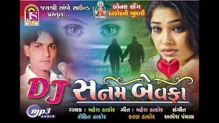 sanam bewafa || Mahesh Thakor || Latest Gujarati Song