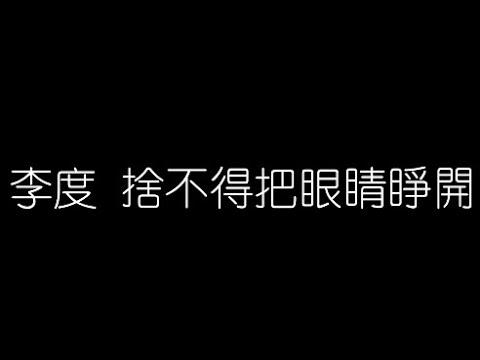 李度 捨不得把眼睛睜開 無損音樂FLAC 歌詞LYRICS 純享 - YouTube