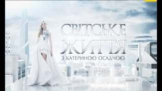 Світське життя. Весілля Володимира Дантеса та Надії Дорофеєвої