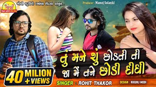 Tu Mane Su Chhodati Ti Ja Me Tane Chodi Didhi | Rohit Thakor | Full HD Video | Gujarati Sad Song2019
