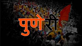 Pune Rap (Amhi Punekar) 30 Sec Whatsapp Status