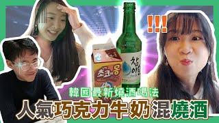 【韓國人氣食譜-燒酒混朱奶】平常喝不下燒酒?韓國最新燒酒喝法!???? 人氣巧克力牛奶混燒酒好喝嗎?????????????