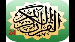 الجزء الرابع والعشرون -  الشيخ أ.د. سعود بن إبراهيم الشريم  -