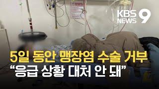 """""""자가격리 중 맹장염…병원 5군데서 퇴짜"""" / KBS"""