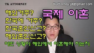 국제이혼 소송 어디서 해야하는지 [미국변호사]가 말하는…